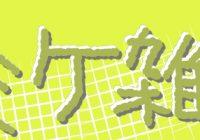 ラカミケ雑記帳